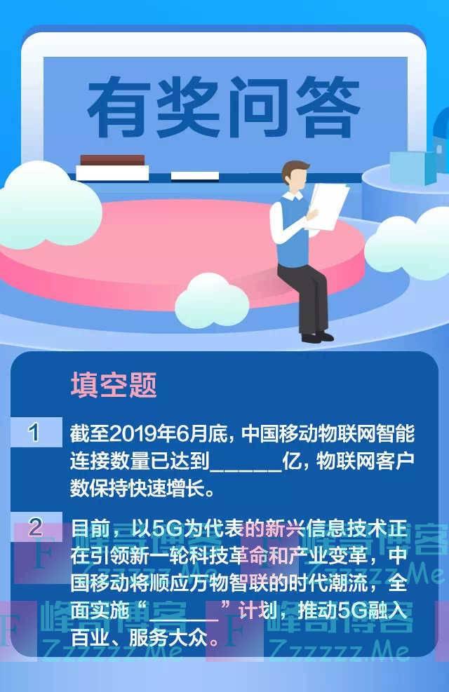 中国移动有奖问答(9月26日截止)