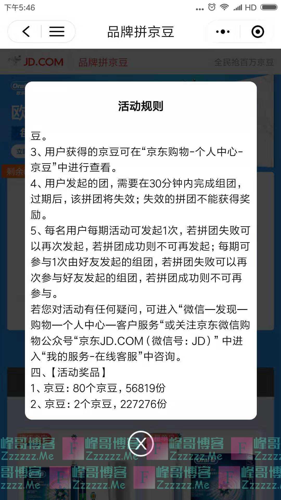 京东新一期抢百万京豆(截止9月21日)