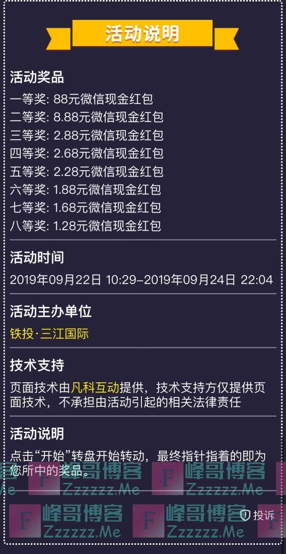 铁投 三江国际幸运大转盘,红包赚赚赚(9月24日截止)