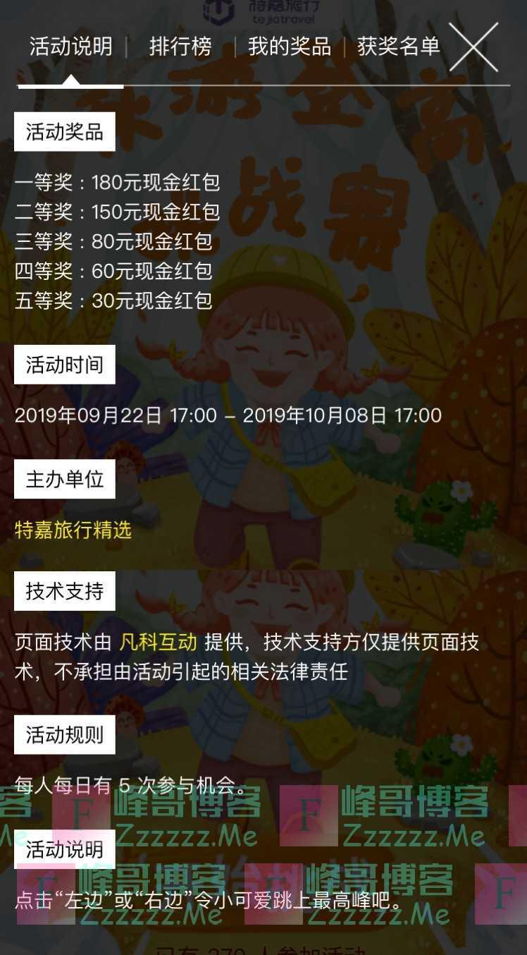 特嘉旅行精选秋游登高挑战赛(10月8日截止)