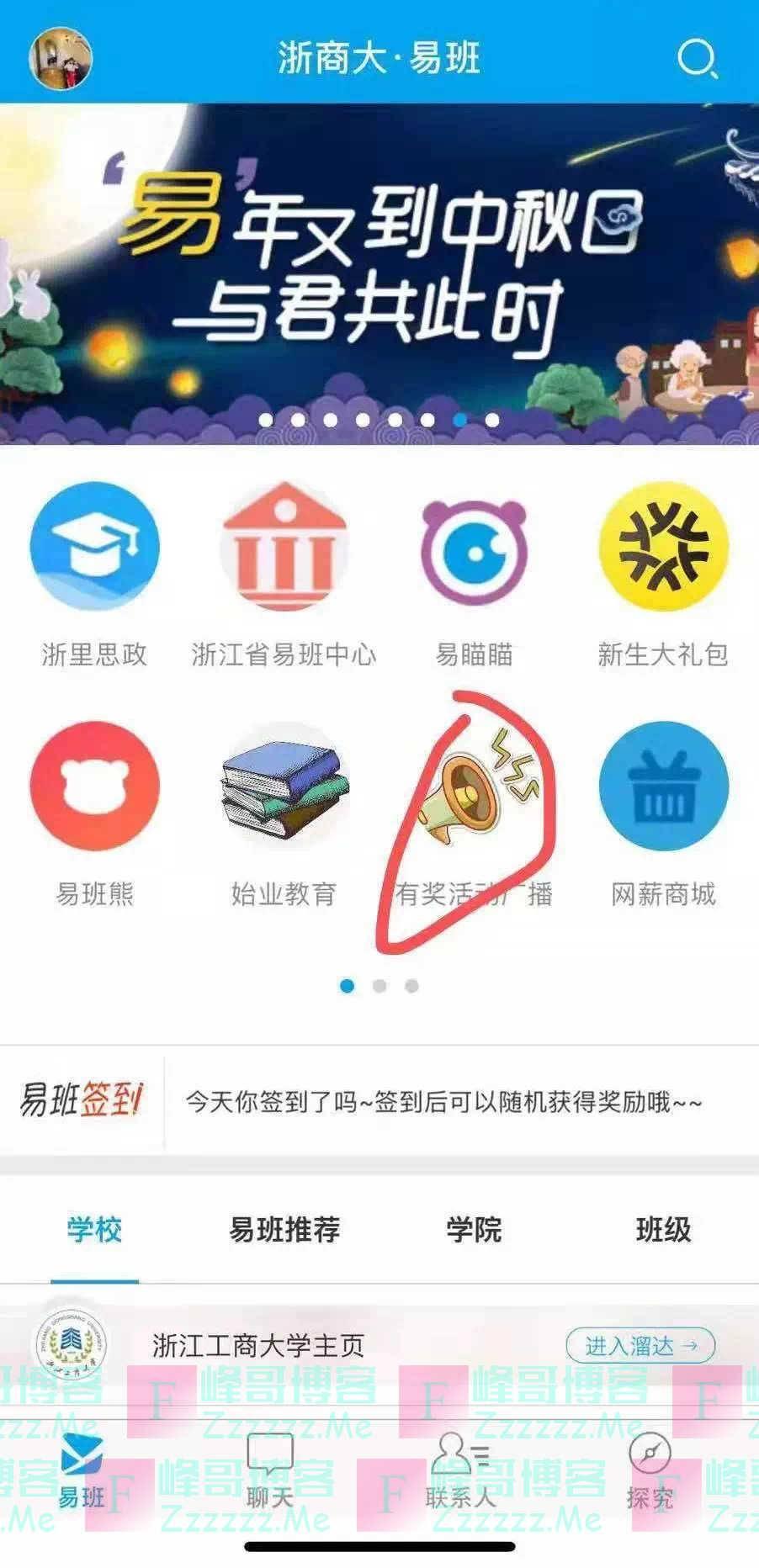 商大军协国防知识有奖竞答(9月30日截止)