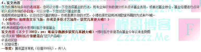 博时基金锦鲤基送现金红包(截止9月27日)