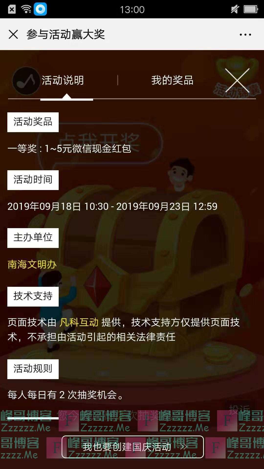 """文明南海南海""""创文""""知识有奖竞答(截止9月23日)"""