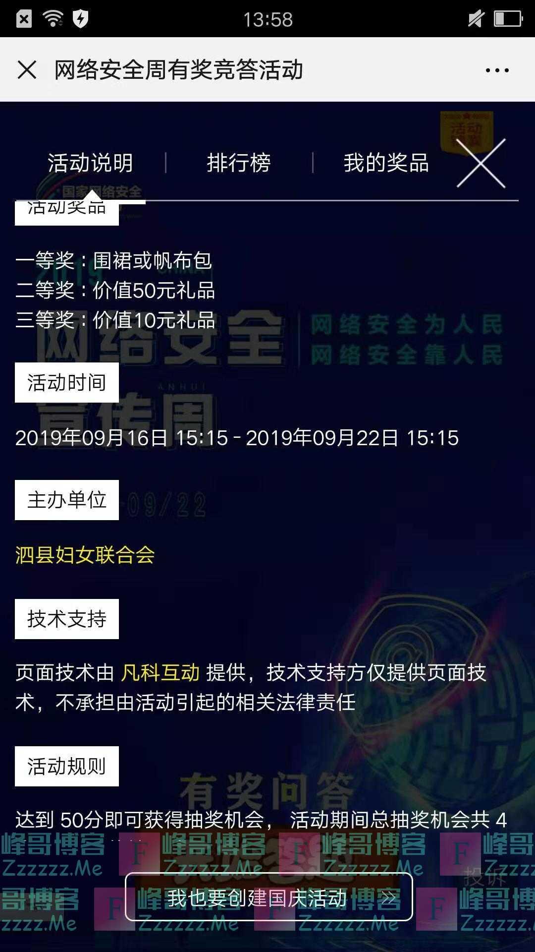 融E联问鼎智多星(截止9月23日)