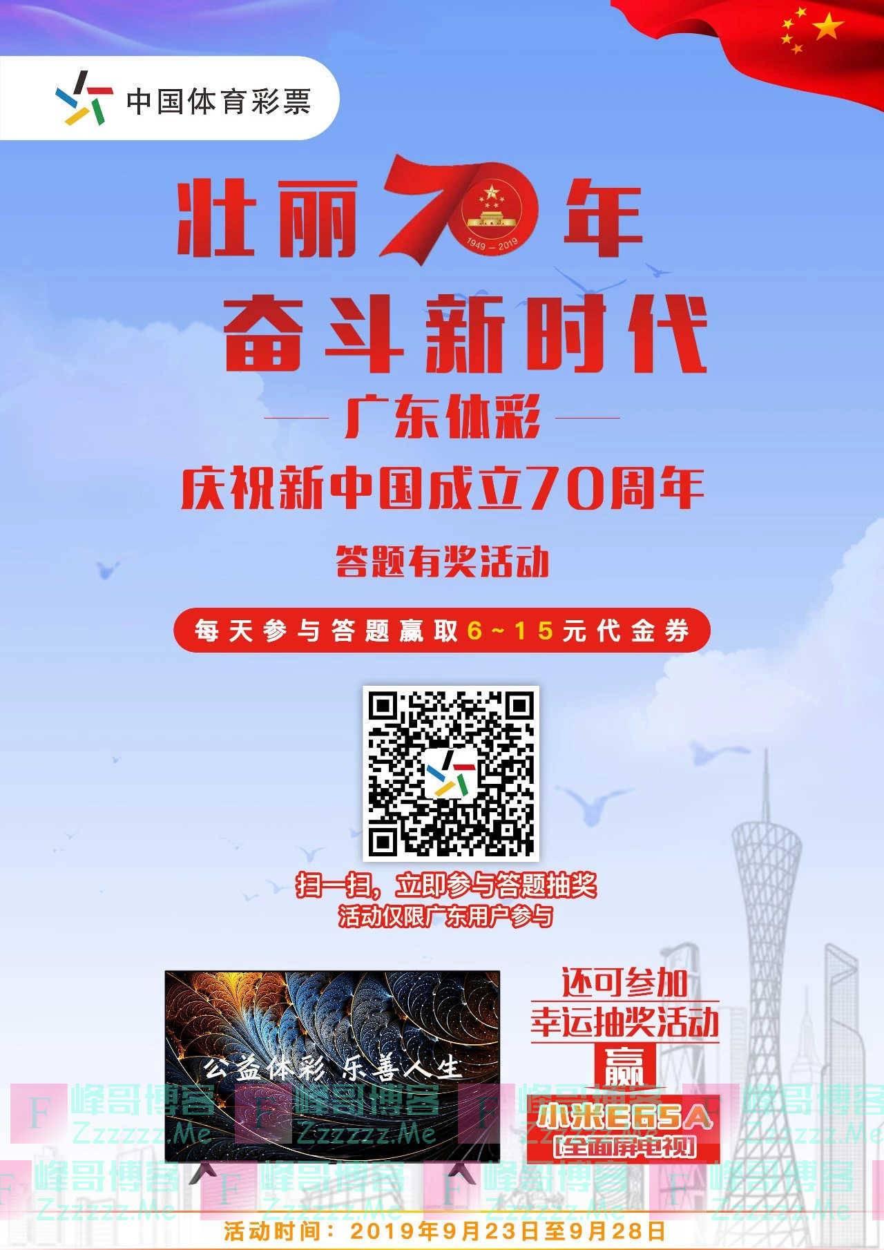 广东体彩庆祝新中国成立70周年答题有奖活动(9月28日截止)