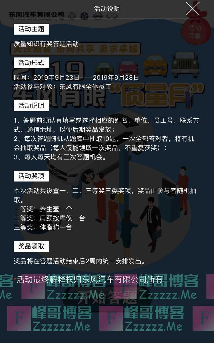 东风汽车有限公司质量知识有奖答题活动(9月28日截止)
