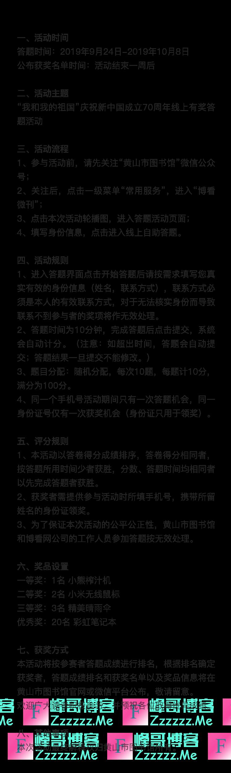 黄山市图书馆黄山市图书馆庆祝新中国成立70周年线上答题活动(10月8日截止)
