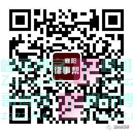 襄阳律事帮答题赢红包(9月23日截止)