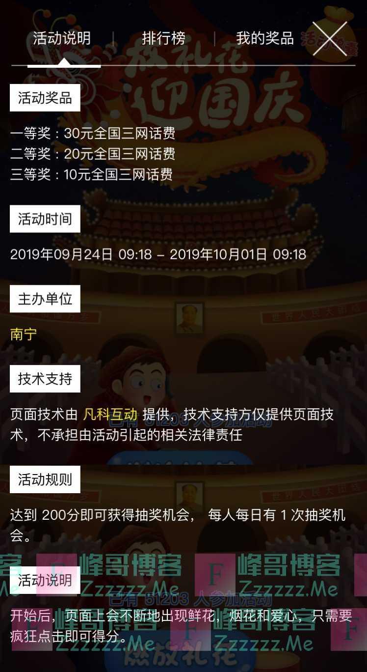 南宁游乐场参加活动赢大奖(10月1日截止)
