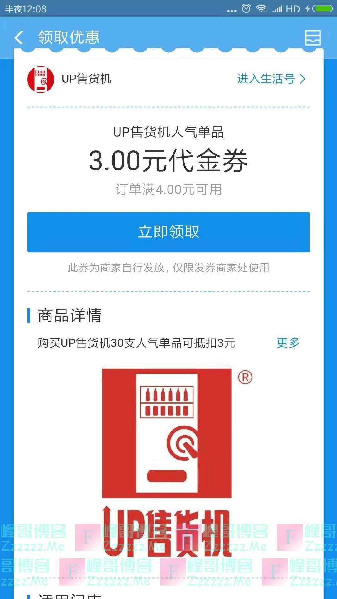 UP售货机3元支付宝代金券(截止9月26日)