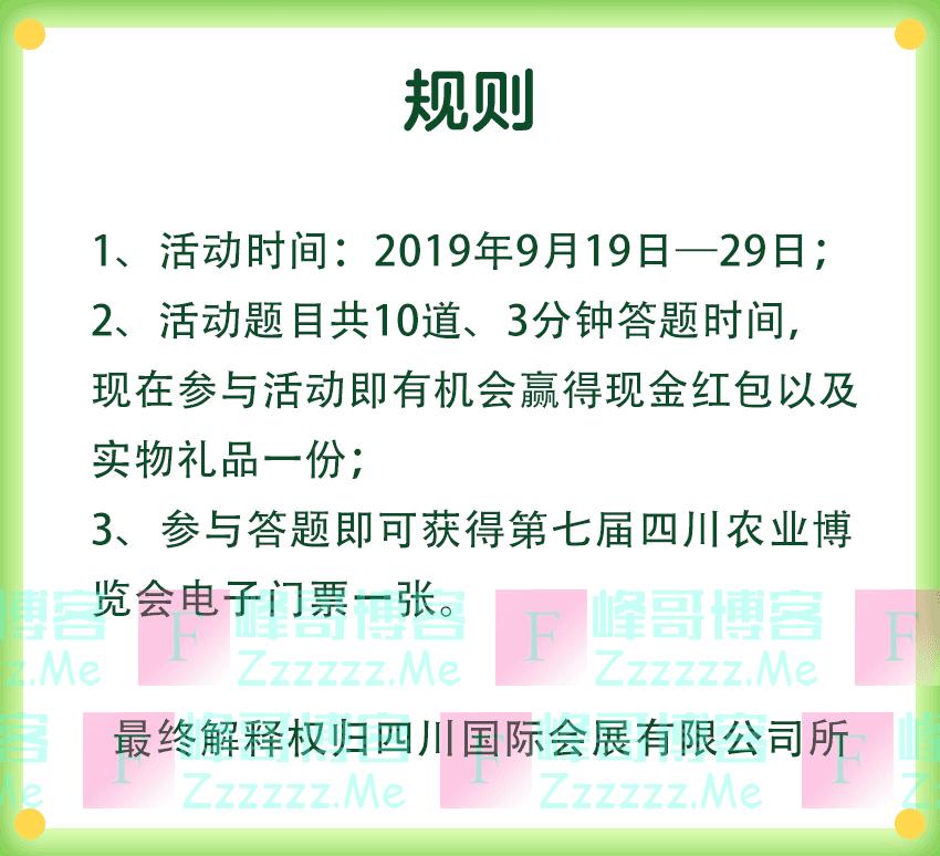 四川农博会第七届四川农博会农业科技知识竞赛(9月29日截止)