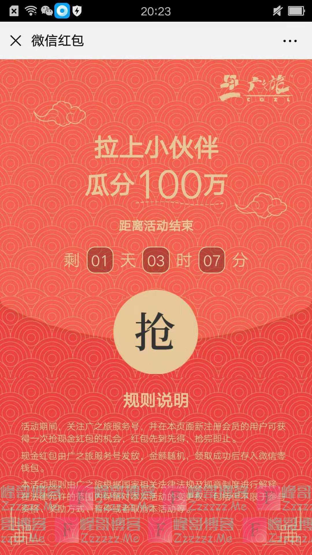 广之旅新一期注册瓜分百万红包(截止9月26日)