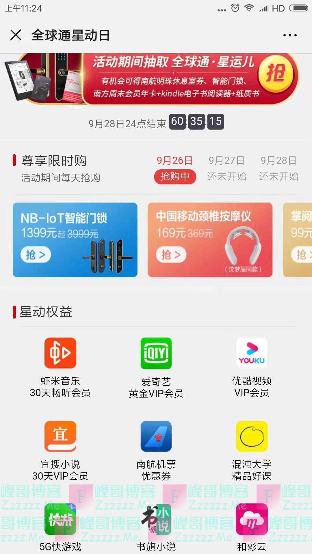 中国移动全球通星动日(截止9月28日)