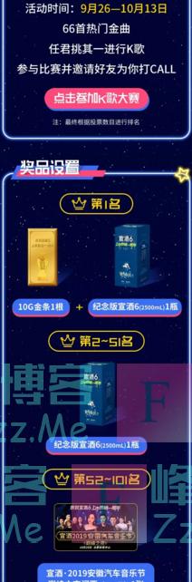 宣酒集团唱热门金曲,赢金条大奖(截止10月13日)