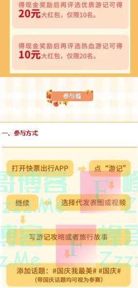快票出行发游记赢3倍现金红包(截止10月8日)