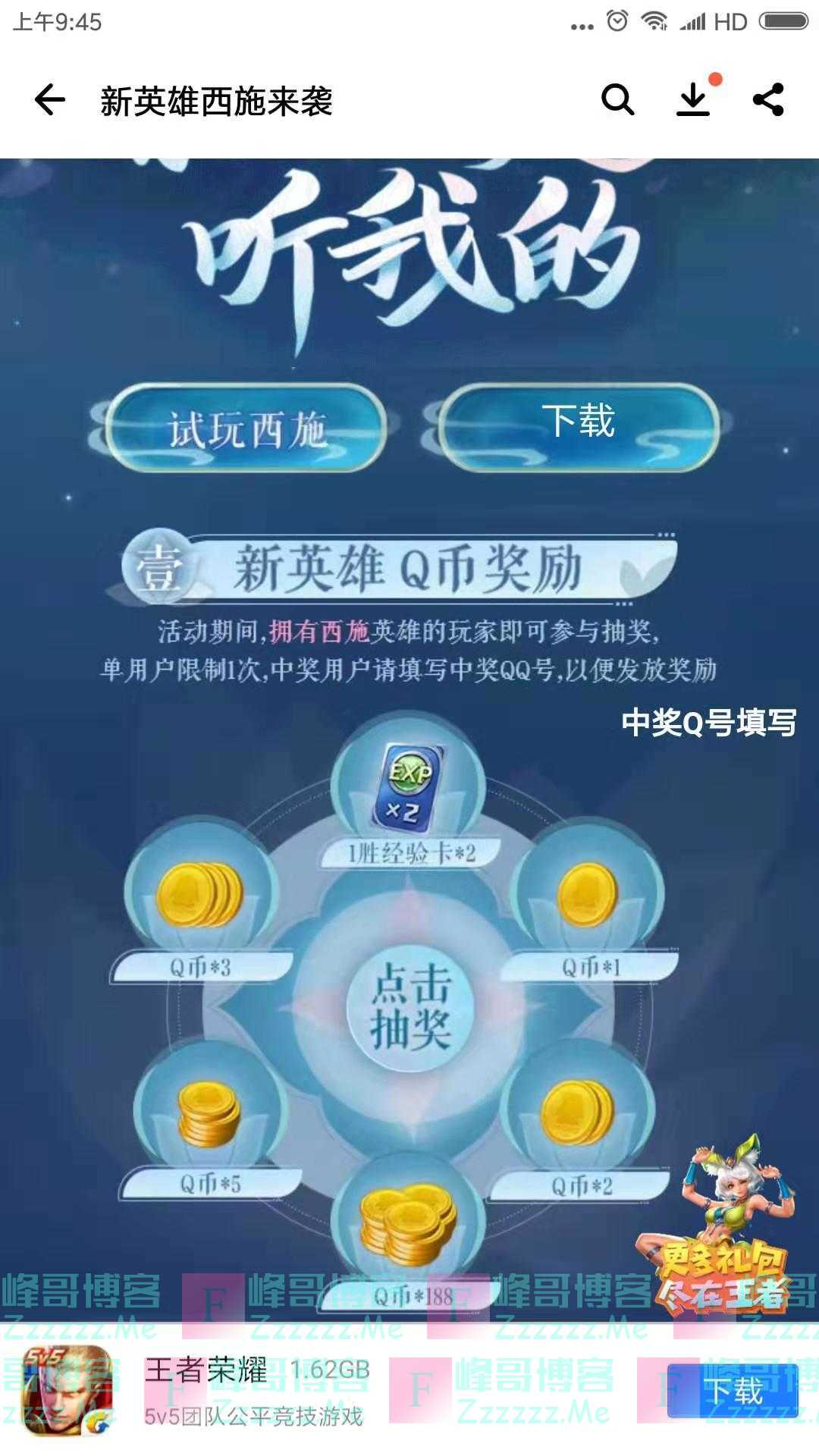 应用宝王者荣耀 新英雄Q币奖励(截止9月30日)