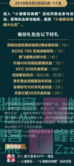 浦发银行xing/用卡小浦惠花锦鲤来了,悦榕庄酒店免费住(截止9月28日)