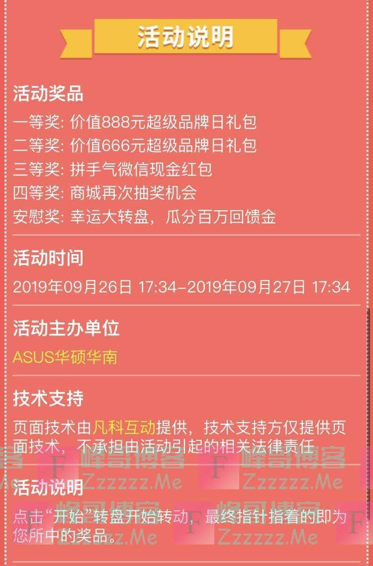 ASUS华硕华南幸运大转盘(9月27日截止)
