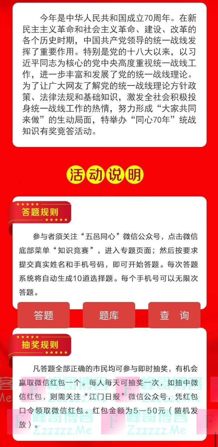 五邑同心同心70年 统战知识有奖竞答活动(10月9日截止)