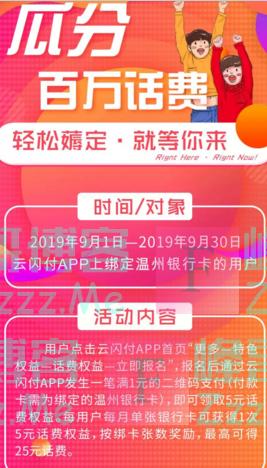 温州银行瓜分百万话费(截止9月30日)