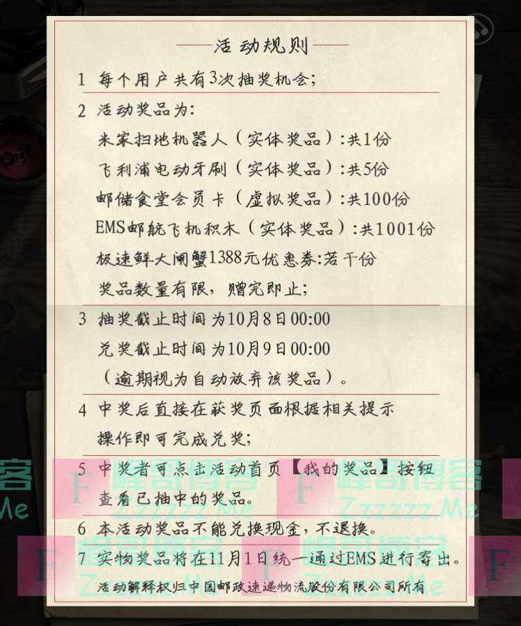 EMS中国邮政速递物流庆祝新中国成立70周年 赢取邮政好礼(10月7日截止)