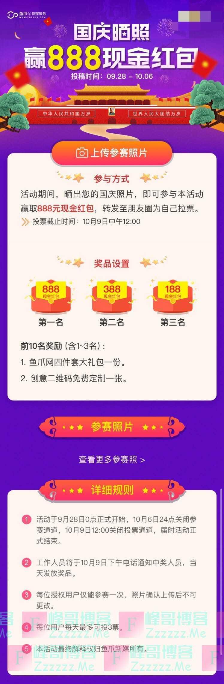 鱼爪新媒平台国庆晒照赢888现金红包(10月6日截止)