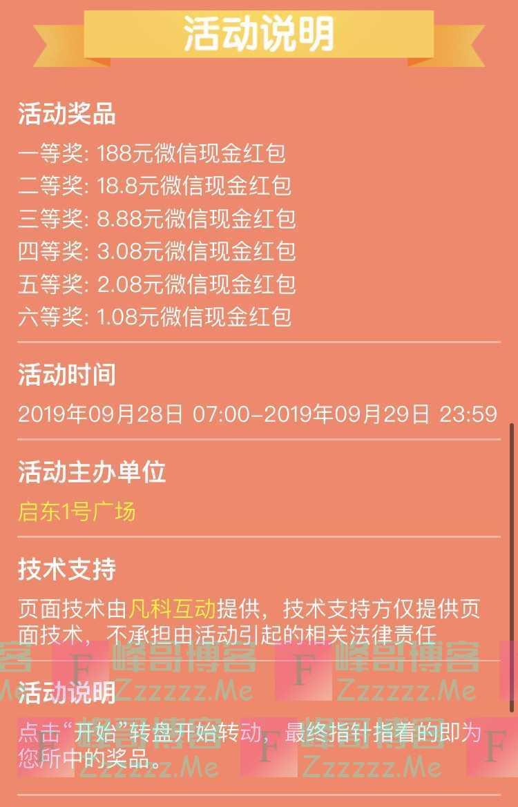 启东1号广场参加活动赢大奖(9月29日截止)