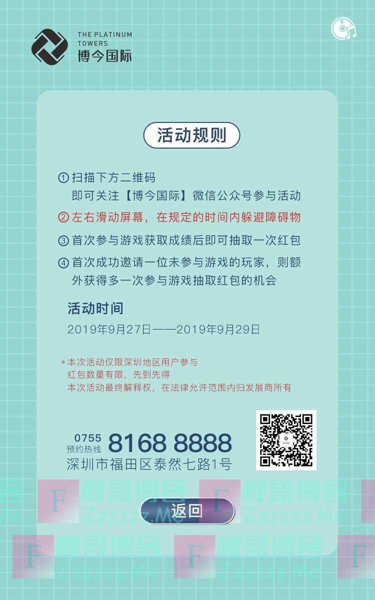 博今国际职场拼搏大作战(9月29日截止)