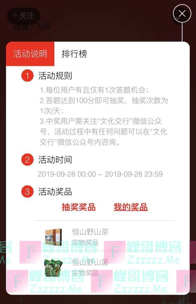 文化交行国庆有奖问答(9月28日截止)