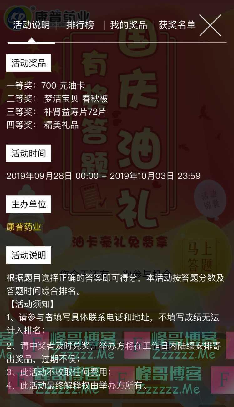 康普药业国庆油礼 有奖答题(10月3日截止)
