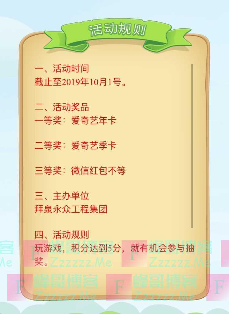 拜泉永众青春互拼参加活动(10月1日截止)