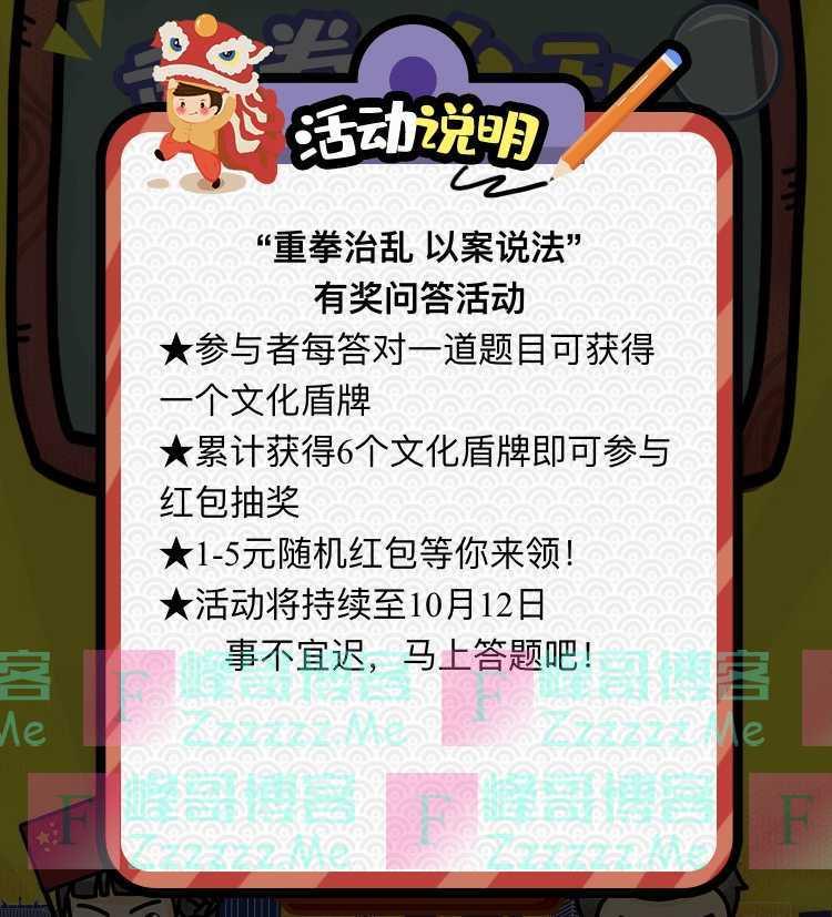 佛山文化重拳治乱 以案说法 有奖问答活动(10月12日截止)