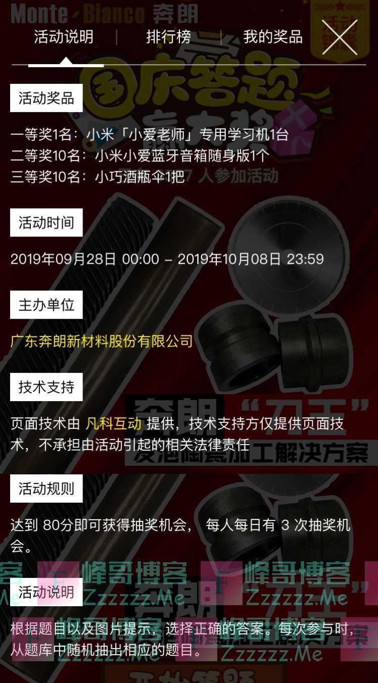 奔朗商城国庆答题赢大奖(10月8日截止)