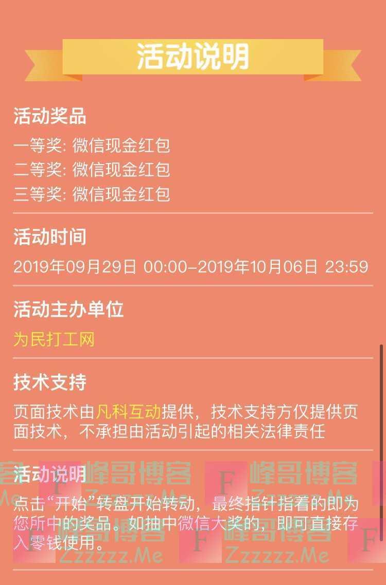 为民打工网为民劳务国庆大奖派送中(10月6日截止)