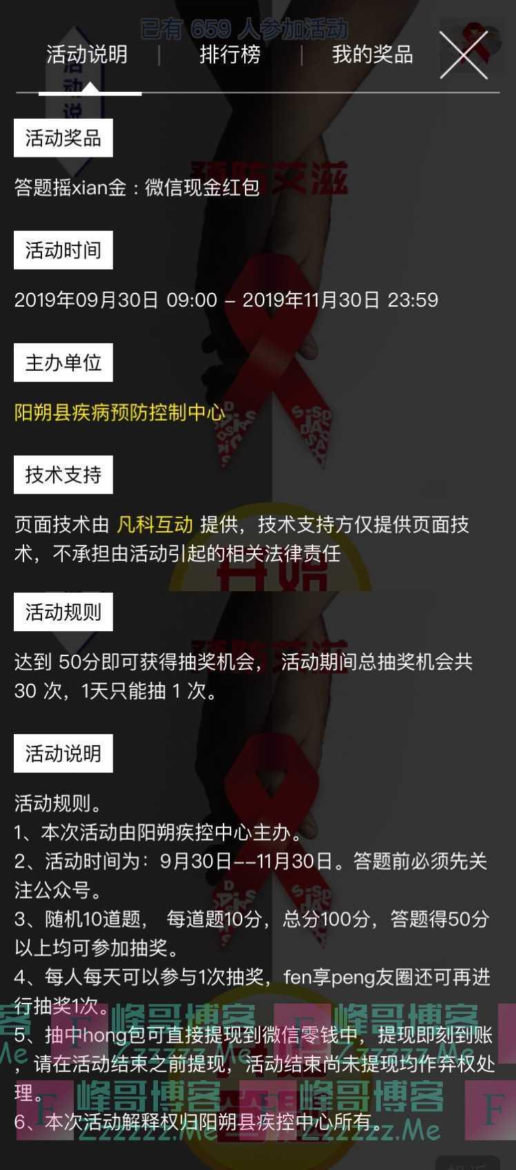 阳朔县疾病预防控制中心艾滋病预防知识有奖问答(11月30日)