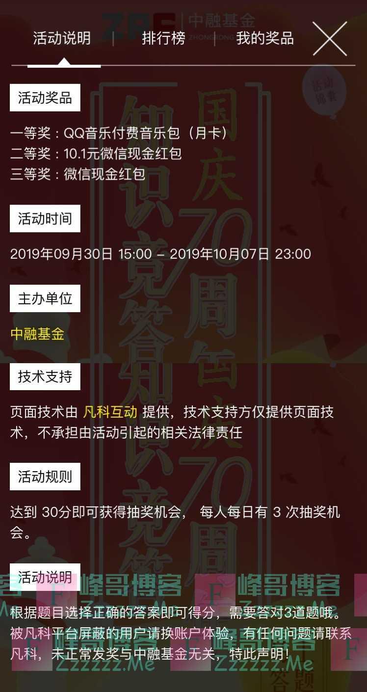 中融微视点国庆70周年知识竞答(10月7日截止)