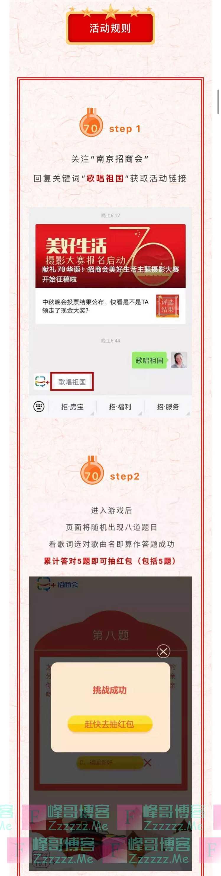 南京招商会歌颂祖国 答题赢红包(截止不详)