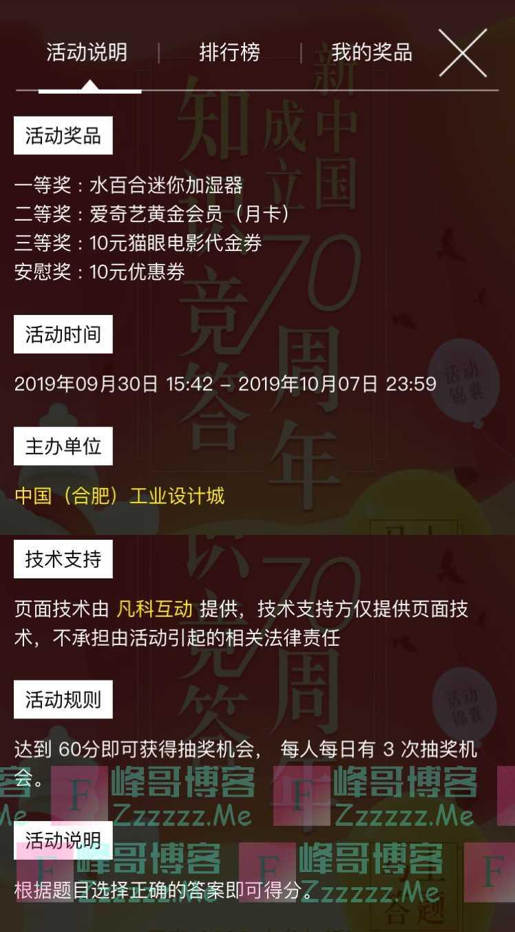 合肥工业设计城新中国成立70周年知识竞答(10月7日截止)