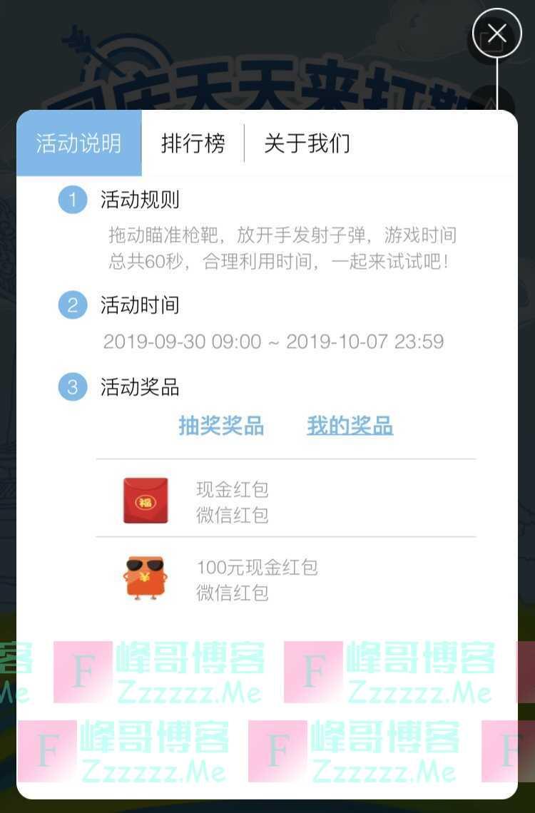 微动e族黑龙江站国庆天天来打靶(10月7日截止)