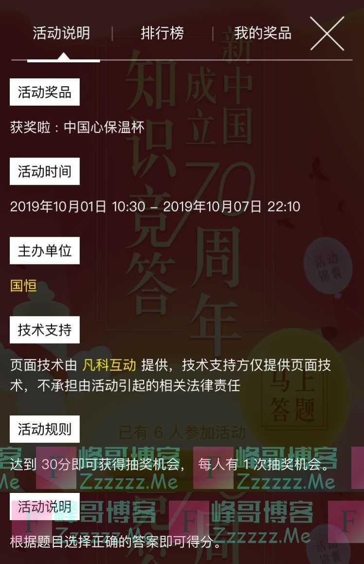 贵阳国恒百货新中国成立70周年知识竞答(10月7日截止)