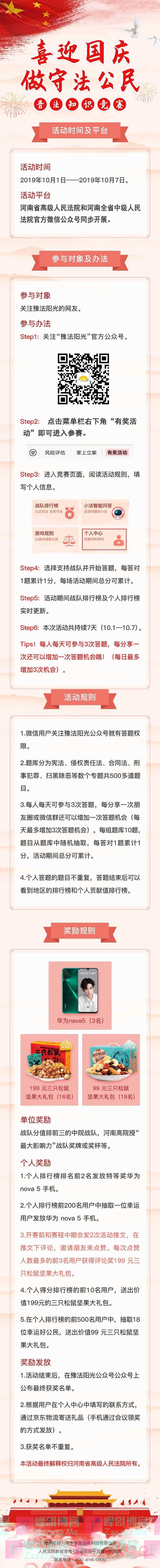 豫法阳光喜迎国庆 做守法公民 知识竞赛国庆有奖答题活动(10月7日截止)