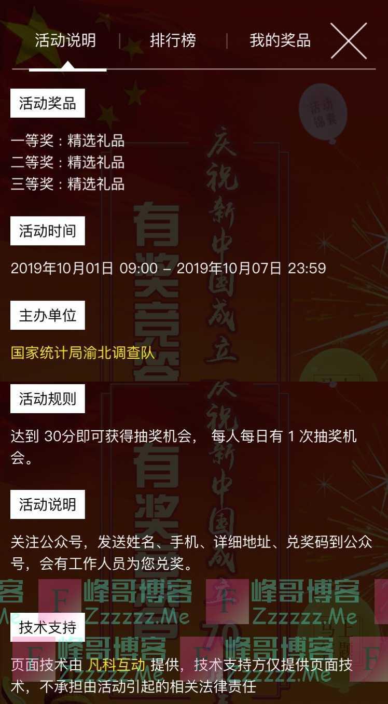 渝北调查庆祝新中国成立70周年有奖竞答(10月7日截止)