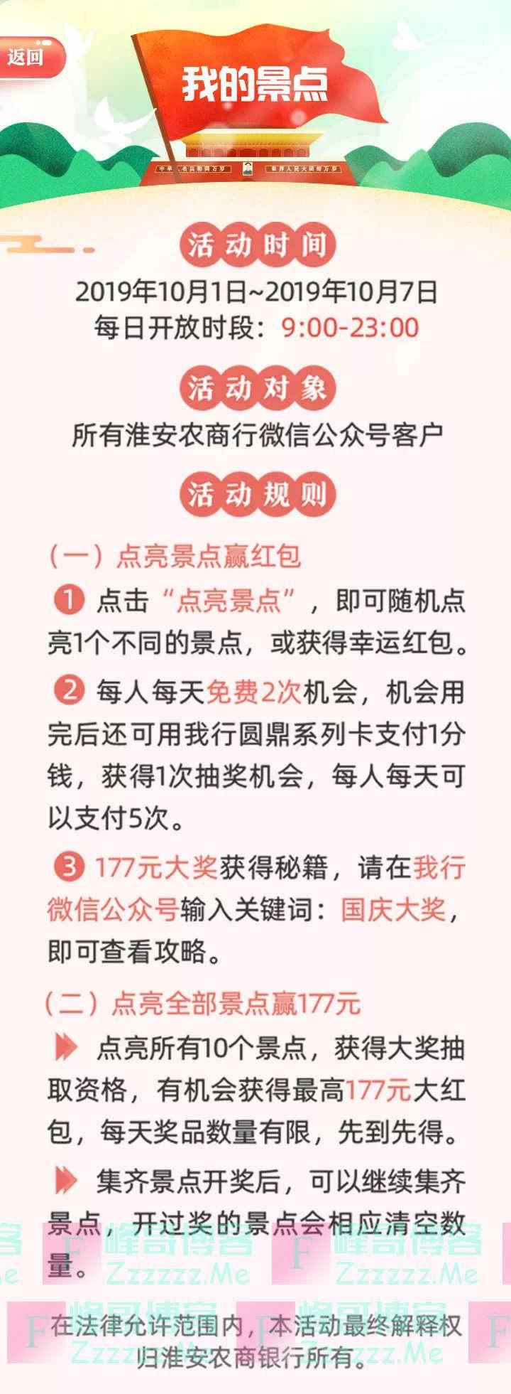 淮安农村商业银行集淮安美景 庆祖国华诞 福利活动(10月7日截止)