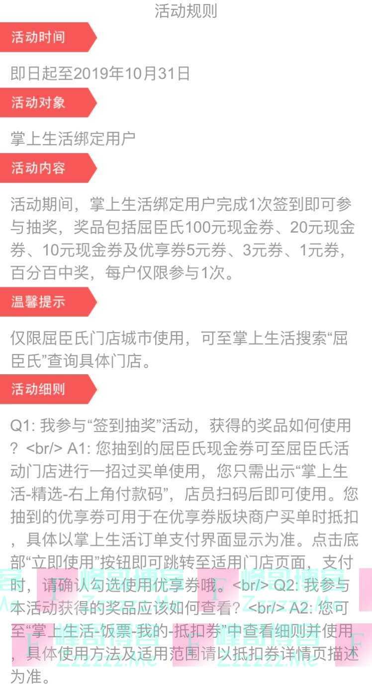 掌上生活屈臣氏品牌月抽奖活动(10月31日截止)