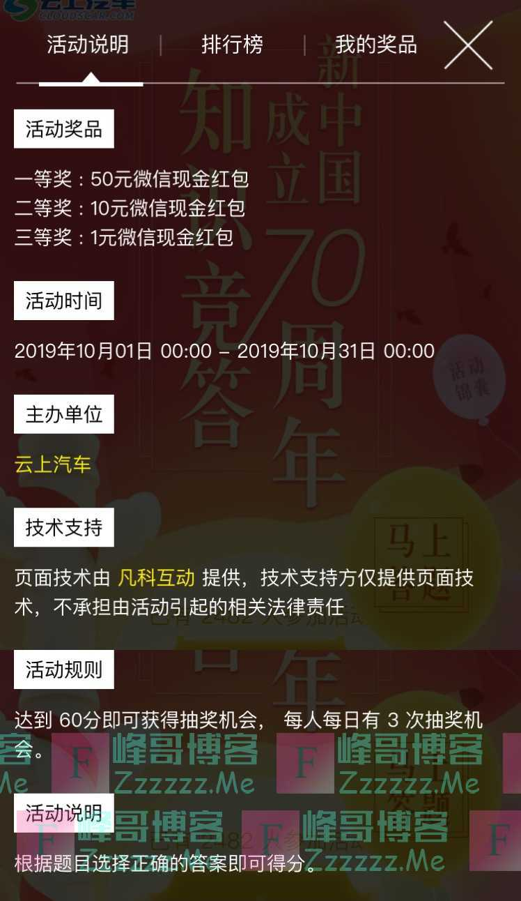 云上汽车新中国成立70周年知识竞答(10月31日截止)