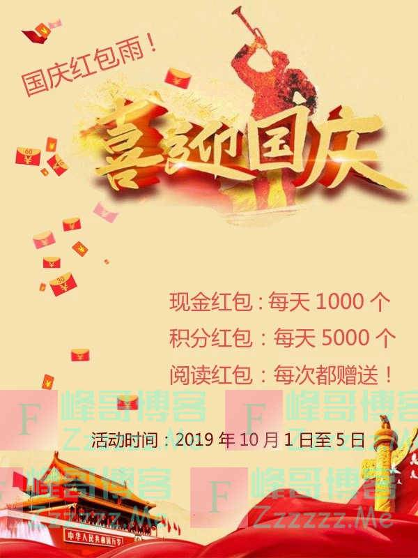 台州智慧社区国庆红包天天有,让您拿到手发软(10月5日截止)