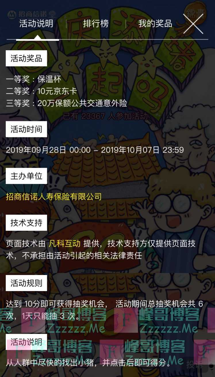 招商信诺在线国庆赢好礼(10月7日截止)