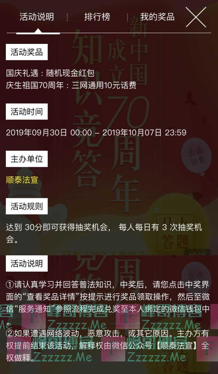 顺泰法宣新中国成立70周年知识竞答(10月7日截止)
