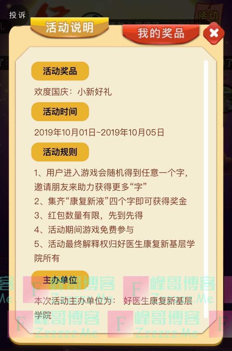 好医生康复新基层学院集字抢豪礼(10月5日截止)