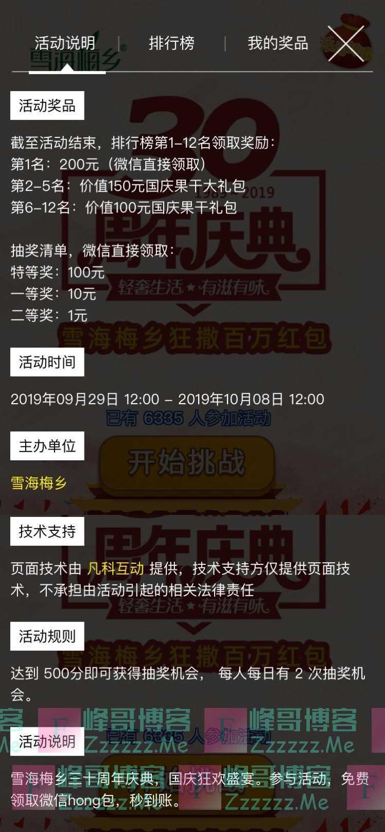 雪海梅乡30周年庆典 雪海梅乡狂撒百万红包(10月8日截止)